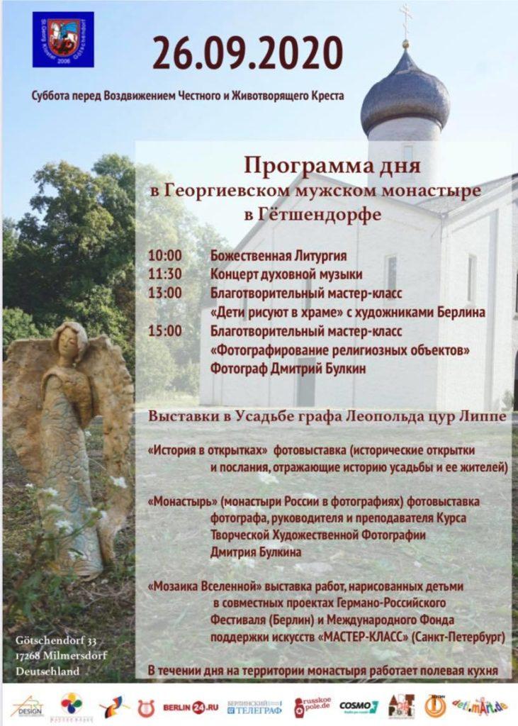 Программа дня в Георгиевском мужском монастыре в Гётшендорфе